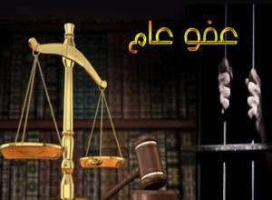 مسودة مشروع قانون العفو العام