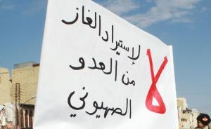"""المئات امام شركة الكهرباء: """"علي صوتك من عمان ما بدنا غاز الكيان"""" (صور)"""