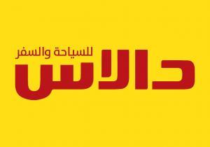 """""""دالاس"""" ترفع مبيعاتها على العربية للطيران بنسبة 90%"""