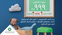 """بنك صفوة الإسلامي يعلن الفائزين في سحب شهر أيلول على حساب توفير الأطفال """"كنزي"""""""