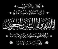 الحاج محمود العناقرة في ذمة الله
