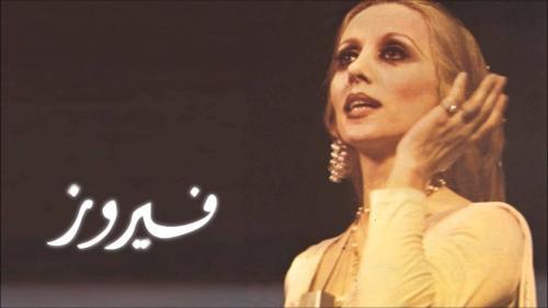 أغاني فيروز ممنوعة في الجامعة اللبنانية ..  لماذا؟
