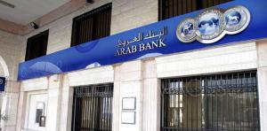 البنك العربي يطلق حملة ترويجية لحاملي البطاقات الائتمانية
