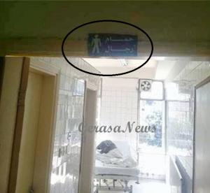 """"""" البشير"""" : هذه حقيقة الرجل السبعيني المتروك بحمامات الرجال"""