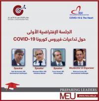 """ريادة أعمال جامعة الشرق الأوسط ينظم اجتماعا """"افتراضيا"""" إقليميا لمناقشة تداعيات فايروس كورونا"""