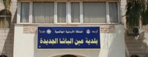 ايقاف موظفة في بلدية عين الباشا بتهمة الاختلاس