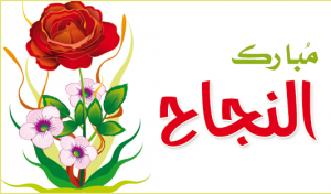 زينة حازم الخالدي ..  مبارك النجاح