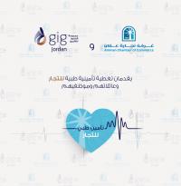 شركة gig-Jordan تطور البرنامج الطبي للتجار أعضاء غرفة تجارة عمان (فيديو)