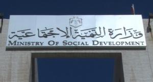 """مواعيد استقبال """"التنمية"""" لمراجعيها"""