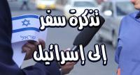ردة فعل أطفال الأردن حين حصلوا على تذكرة سفر إلى إسرائيل ||  ..