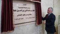 الملك يفتتح المبنى الجديد للمعهد القضائي