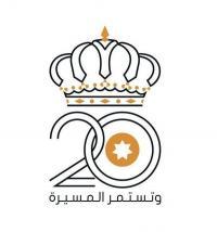 ذكرى الثورة العربية ويوم الجيش وعيد الجلوس الملكي
