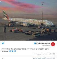 حقيقة الطائرة الاماراتية المرصعة بالألماس