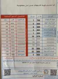 """فاتورة كهرباء السفارة اللبنانية بالأردن """"صفر"""""""