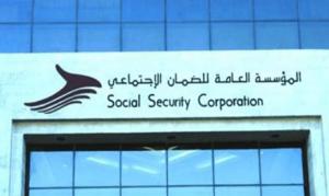تعيين محمد ياسين مديرا عاما للضمان بالوكالة