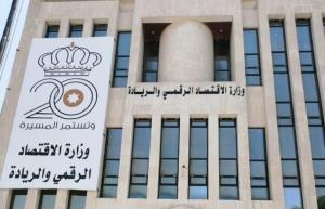 إصابات بكورونا بين موظفي وزارة الإقتصاد الرقمي