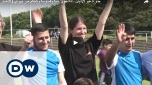 فيديو ..  مباراة بين أئمة وقساوسة ..  والحكم يهودي