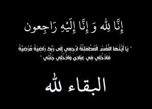 شقيق الزميل جهاد أبو بيدر في ذمة الله