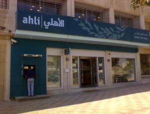 انهاء قضية الاحتيال على البنك الأهلي في رام الله