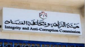 الفساد يطيح بـ 8 اشخاص بدائرة الاراضي بينهم مدير سابق