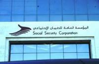 دعوة هامة من الضمان الإجتماعي للأردنيين