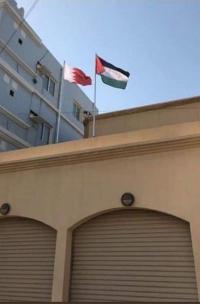 أعلام فلسطين ترفرف بالبحرين رفضا للمؤتمر (صور)