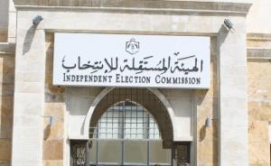 """""""مستقلة الانتخاب"""" تسقط قائمة في الزرقاء وترفض طلب مرشح"""