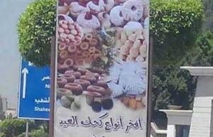 وقف موقعا بثّ شريط فيديو يسخر من كعك الجيش المصري