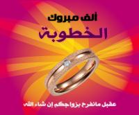 خطوبة مباركة لـ (محمد المرزوقي وباسلة اللصاصمة)