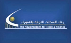 45.8 مليون دينار أرباح بنك الإسكان قبل الضريبة