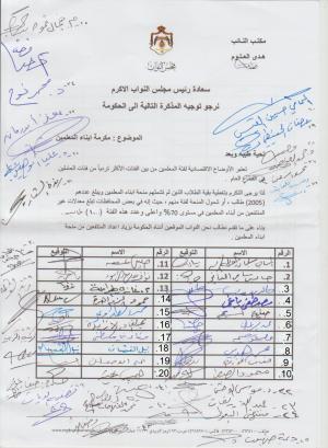 مذكرة نيابية لزيادة أعداد المنتفعين من مكرمة أبناء المعلمين