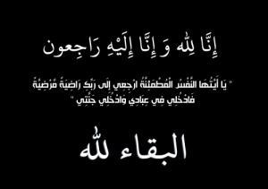 الشيخ عودة الله المجالي يرثي ابنته