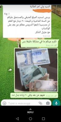 """آخر نهفات الأردنيين  ..  أقساط المدارس عبر """"الواتس أب"""""""