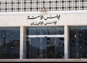صحة الاعيان تلتقي مجلس ادارة اعتماد المؤسسات الصحية