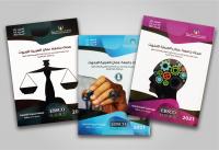 مجلة جامعة عمان العربية معتمدة محلياً وعربياً