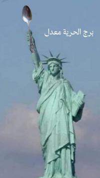تمثال الحرية معدلاً