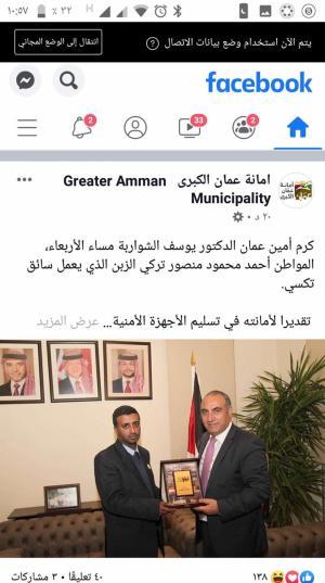 فضيحة تهز أمانة عمان