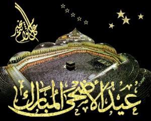 عطلة عيد الأضحى المبارك
