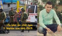 """الاحتلال يغتال البطل اشرف نعالوة """"صور"""""""