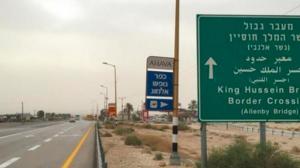 """شكاوى من عدم تفعيل معبر جسر الملك حسين على منصة """"Visit Jordan"""""""