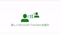 """مترجم """"مايكروسوفت"""" يعمل دون إنترنت"""