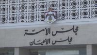 """""""الأعيان"""" : نرفض أية تسويات تمس الثوابت الأردنية"""