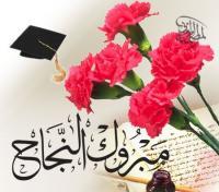 عز الدين مرعي جوهر حنني مبروك النجاح