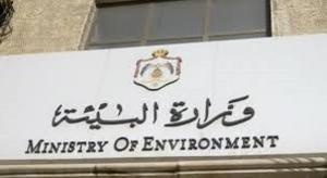 برنامج كشف دوري لمتابعة أهم القضايا البيئية