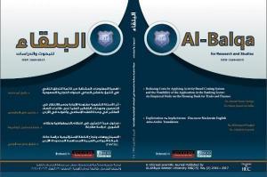 """مجلة """"عمان الاهلية"""" معتمدة للنشر في الجامعة الأردنية"""