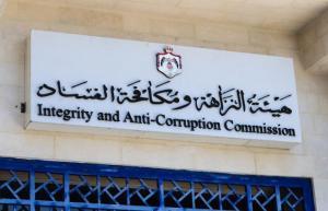مكافحة الفساد تنفي الحجز على اموال النائب الخوالدة