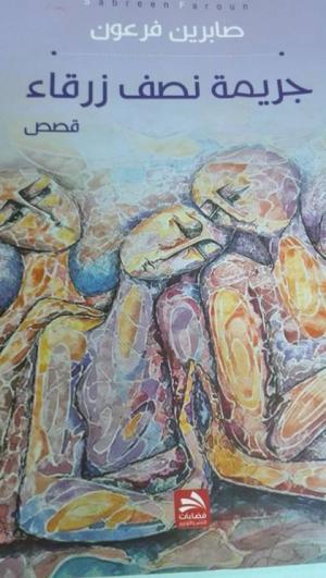 من لقاء ندوة الخليل الثقافية مع الكاتبة صابرين فرعون