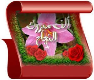 تهنئة بتخرج لين و عبدالله ومحمود المناصير