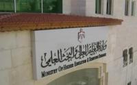 قبول 58125 طالباً وطالبة في الجامعات الأردنية