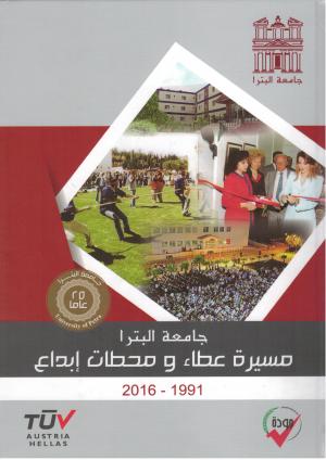 صدور كتاب جامعة البترا مسيرة عطاء ومحطات إبداع